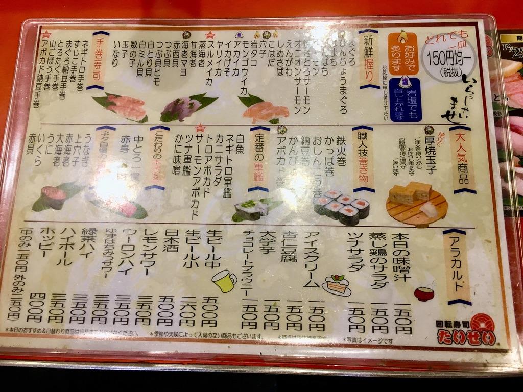 回転寿司たいせいのメニュー表