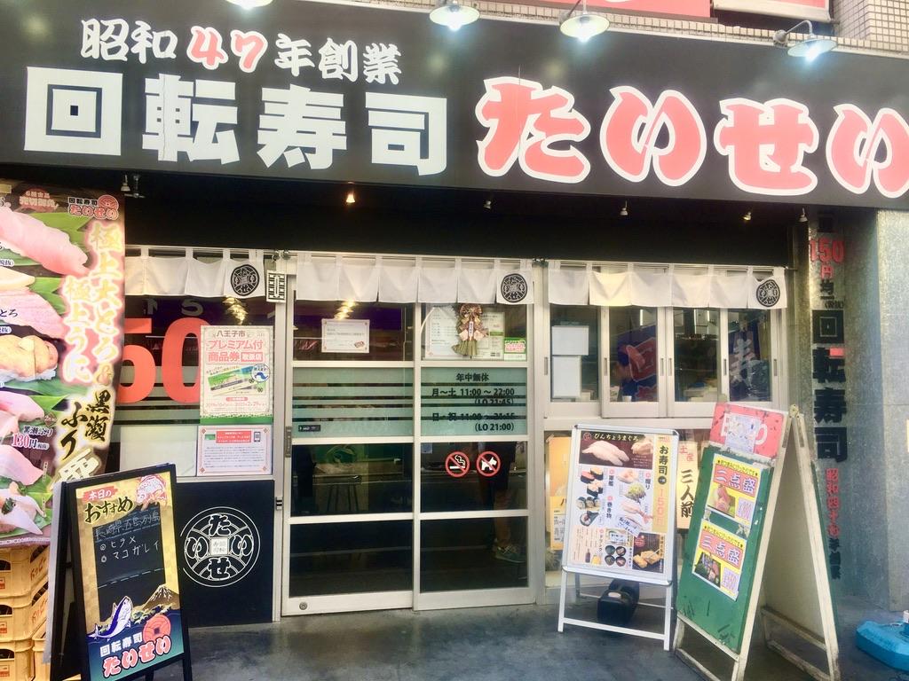 回転寿司たいせい八王子店店舗外観
