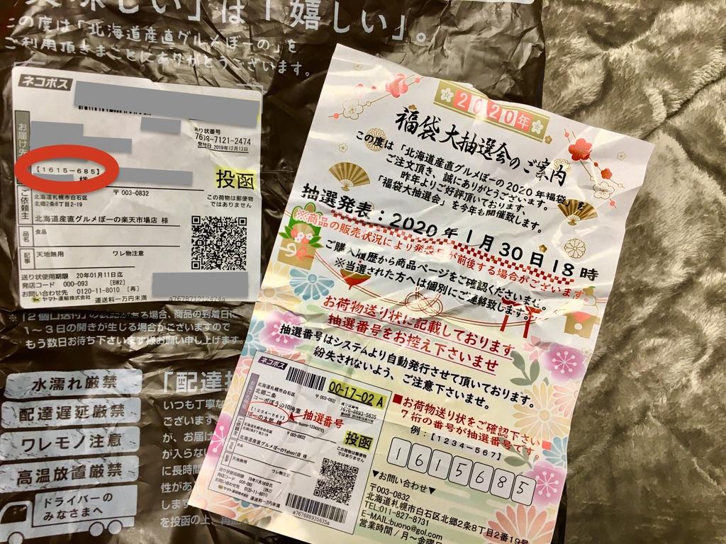 北海道産直グルメぼーの福袋大抽選会のご案内チラシ