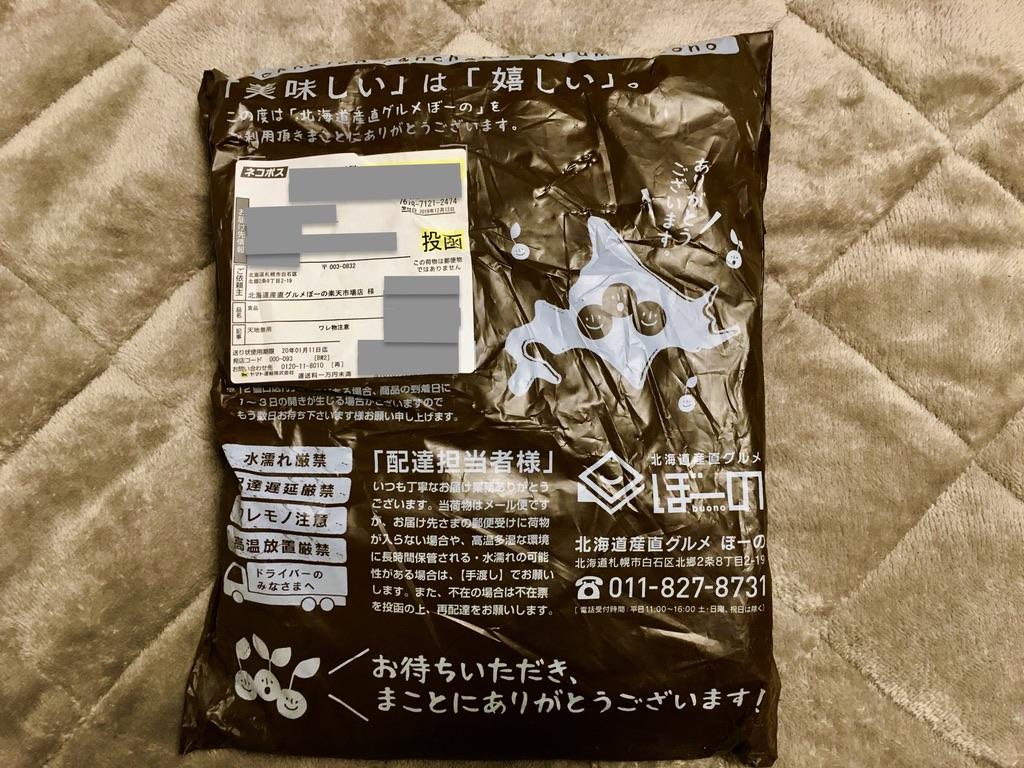 北海道産直グルメぼーの福袋パッケージ