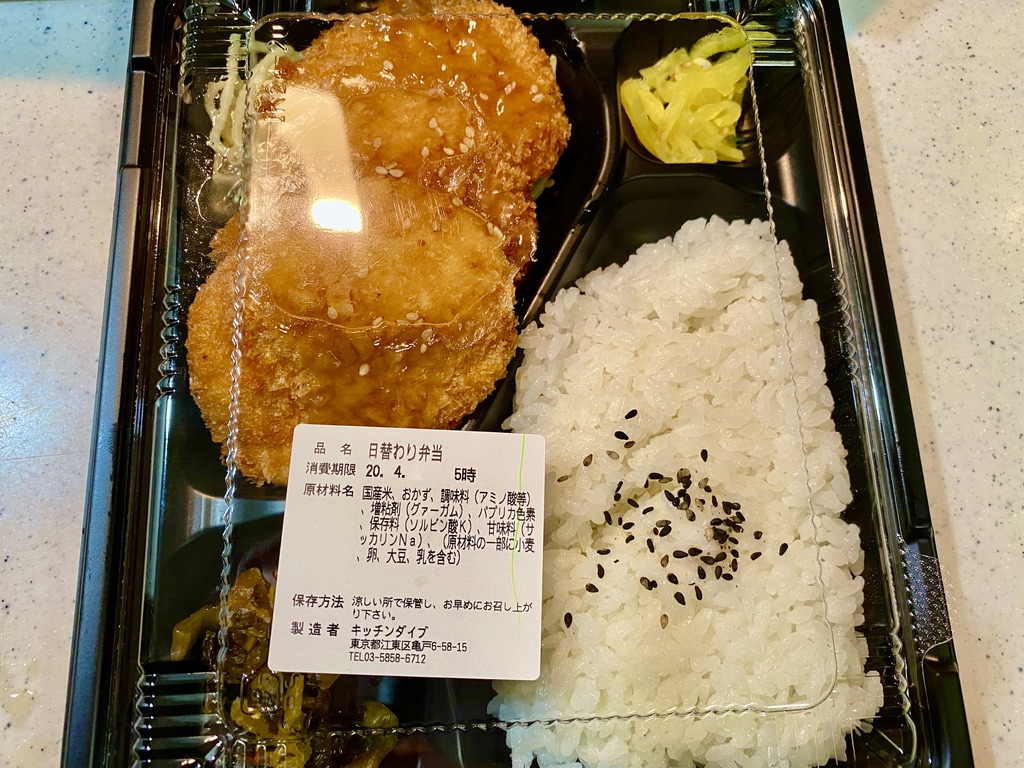 キッチンダイブのコロッケ弁当200円